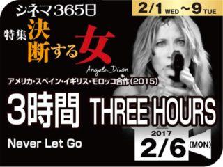 3時間/THREE HOURS(2015年 日本未公開 アクション映画)