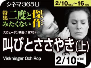 叫びとささやき(上)(1974年 家族映画)