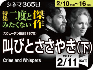 叫びとささやき(下)(1974年 家族映画)