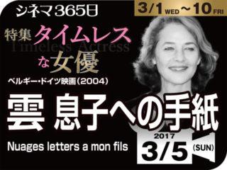 雲 息子への手紙(2004年 ドキュメンタリー映画)