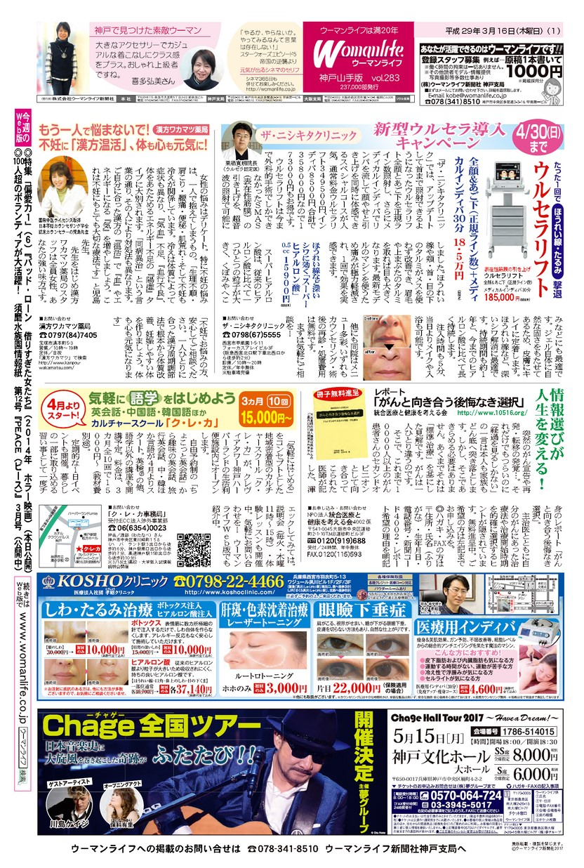 ウーマンライフ神戸山手版 2017年03月16日号
