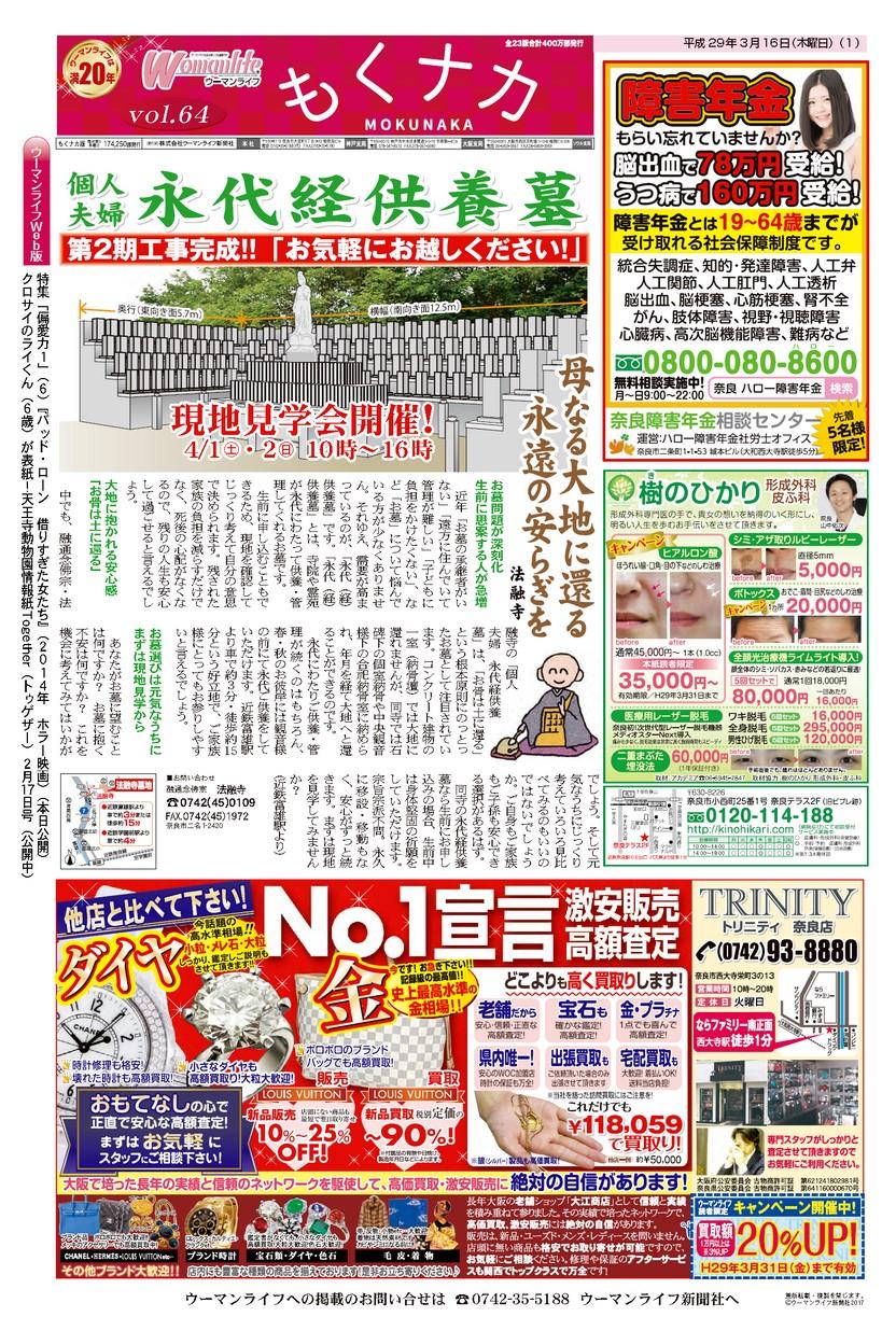 女を楽しくする新聞 ウーマンライフ もくナカ版 2017年03月16日号