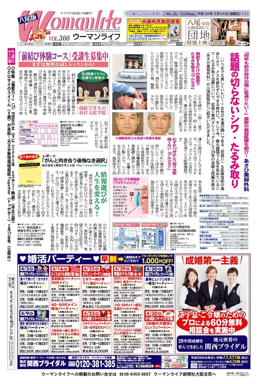 ウーマンライフ大阪八尾版 2017年03月24日号