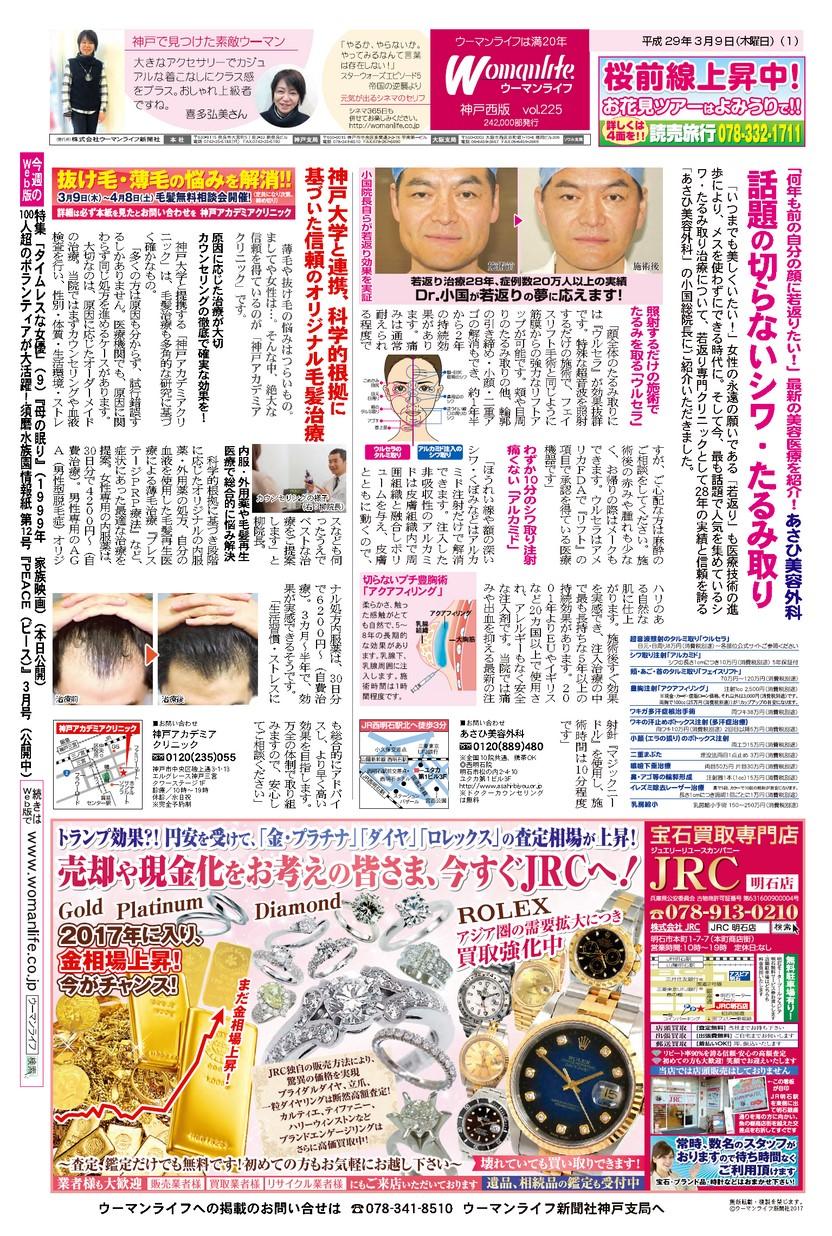 ウーマンライフ神戸西版 2017年03月09日号