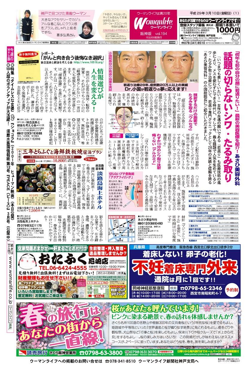 ウーマンライフ阪神版 2017年03月10日号