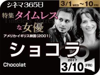 ショコラ(2001年 ヒューマン映画)