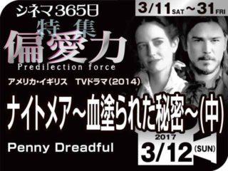 ペニー・ドレッドフル2 ナイトメア〜血塗られた秘密〜(中)