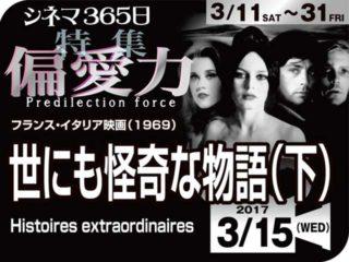 世にも怪奇な物語(下)(1969年ホラー映画)