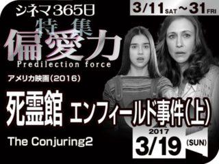 死霊館エンフィールド事件(上) (2016年事実に基づく映画)