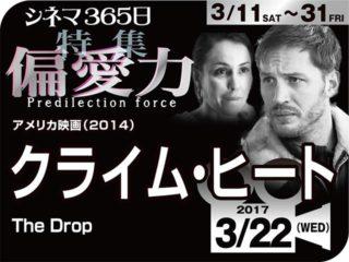 クライム・ヒート(2014年 日本未公開 犯罪映画)