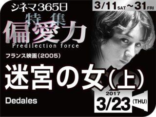迷宮の女(上)(2005年 ミステリー映画)