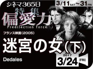 迷宮の女(下)(2005年 ミステリー映画)