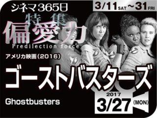 ゴーストバスターズ☆ (2016年コメディ映画)