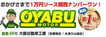 月1万円で新車ライフ♪ 軽自動車.com(有)大薮自動車工業 奈良秋篠店がオープン!