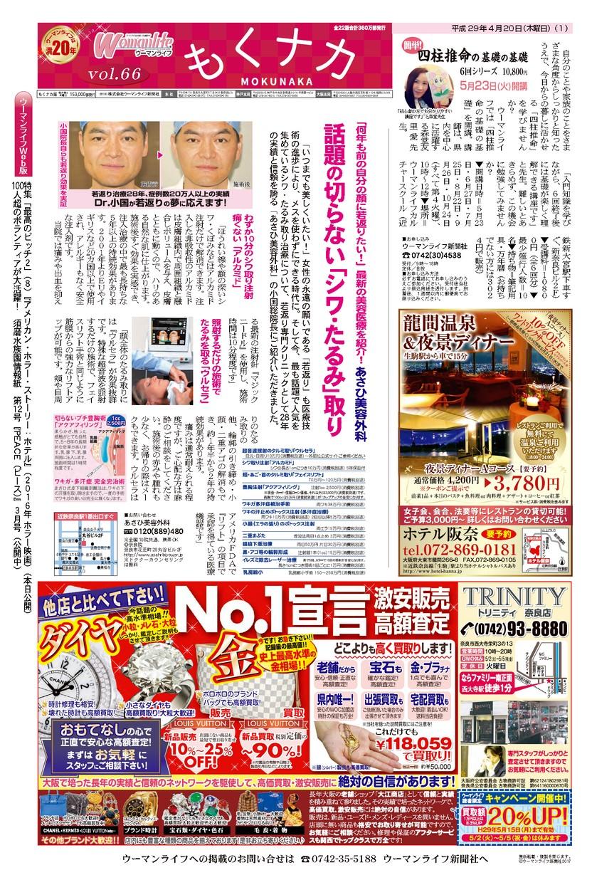 女を楽しくする新聞 ウーマンライフ もくナカ版 2017年04月20日号