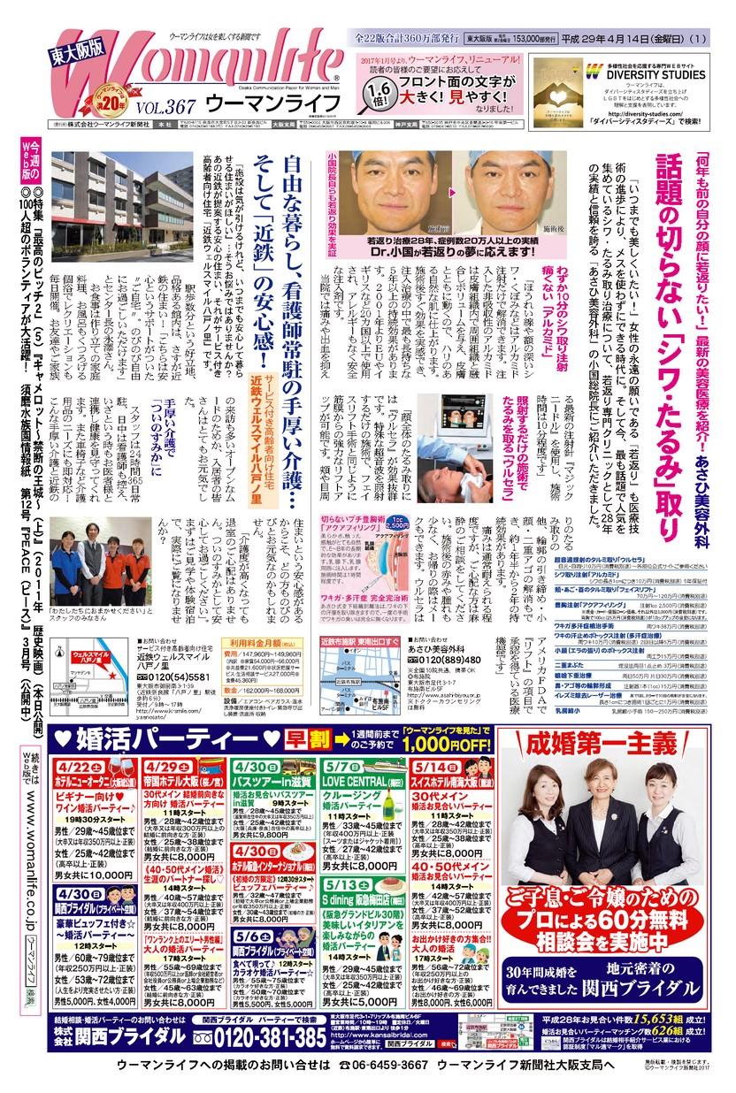 ウーマンライフ東大阪版 2017年04月14日号