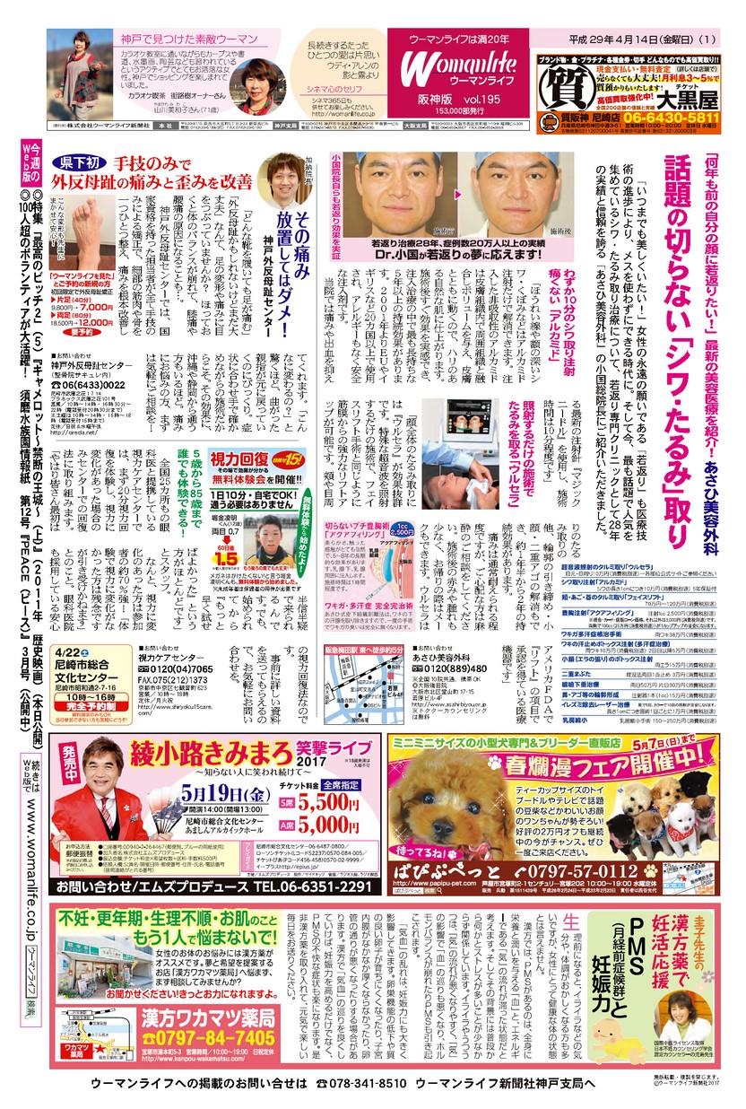ウーマンライフ阪神版 2017年04月14日号