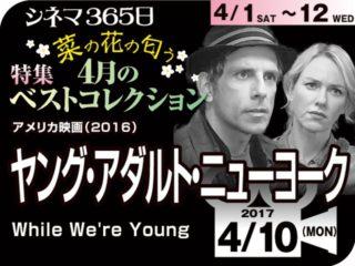ヤング・アダルト・ニューヨーク(2016年 社会派映画)