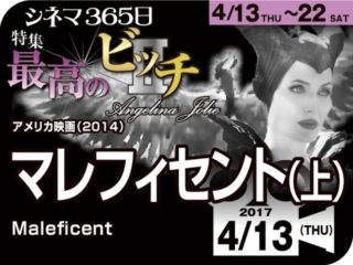 マレフィセント(下)(2014年 ファンタジー映画)