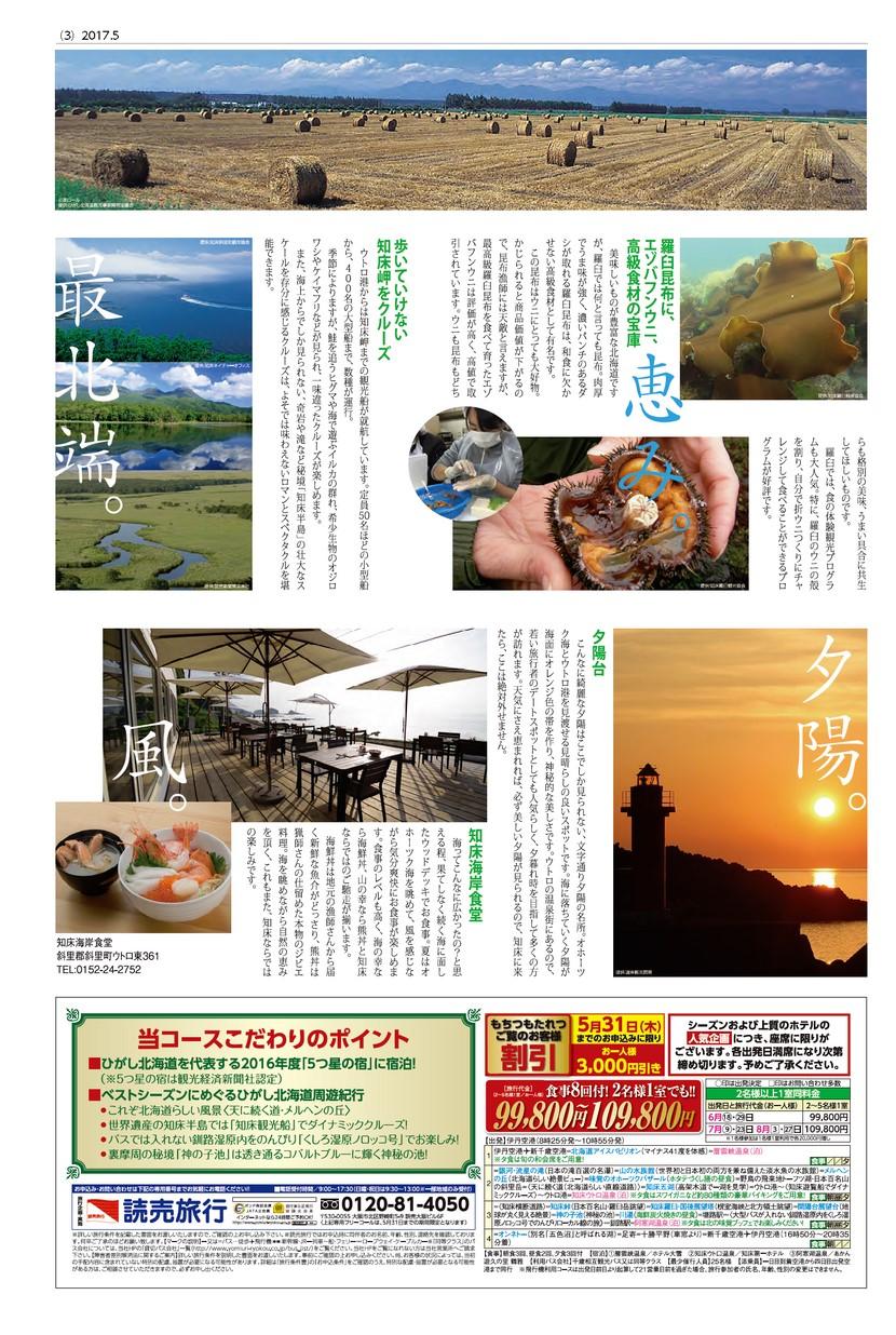 タカシマヤ通販同送マガジン もちつもたれつ 2017年 夏号