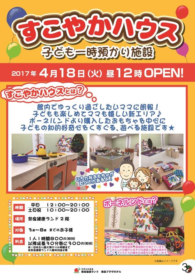 パパママもゆっくり遊びたい!奈良健康ランドに新エリア♪子ども一時預かり施設『 すこやかハウス 』