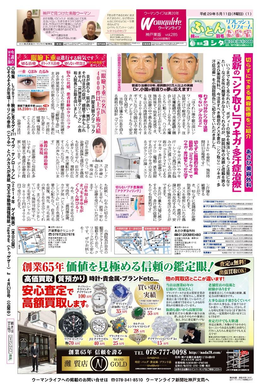 ウーマンライフ神戸東版 2017年05月11日号