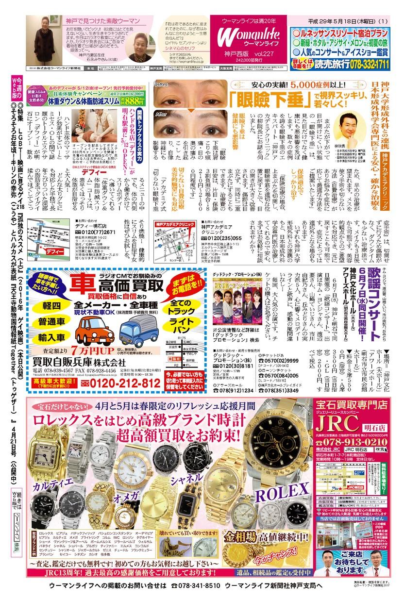 ウーマンライフ神戸西版 2017年05月18日号