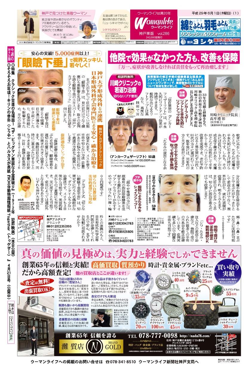 ウーマンライフ神戸東版 2017年06月01日号