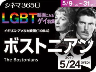 ボストニアン(1984年 ゲイ映画)