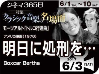 明日に処刑を(1976年 事実に基づく映画)