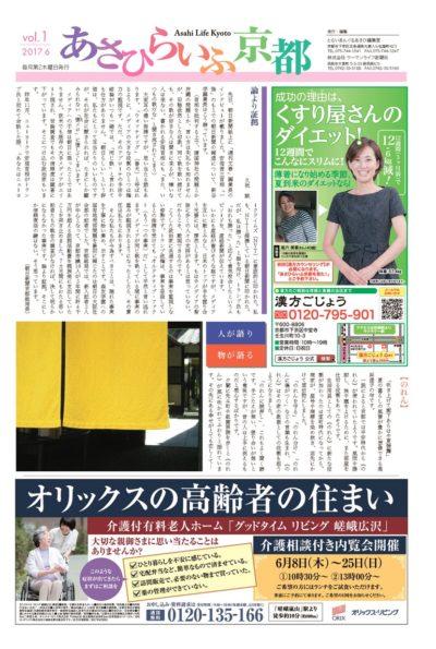 あさひらいふ京都vol.1 2017年06月09日号