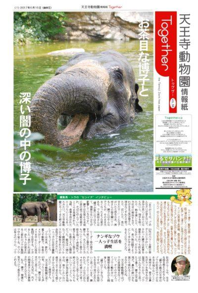 天王寺動物園情報誌 Togerher(トゥゲザー) 2017年06月16日号