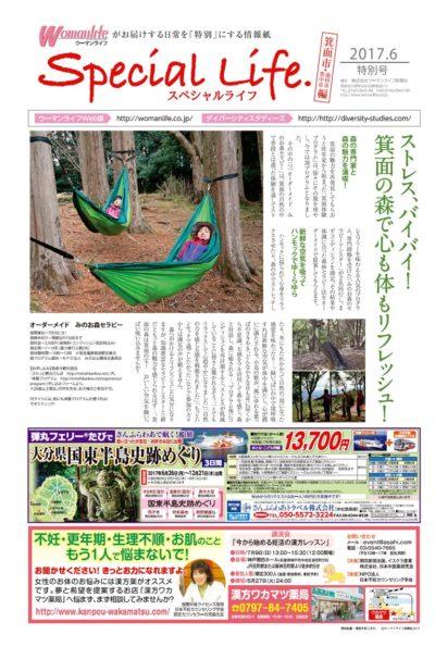 Special Life スペシャルライフ 箕面市・池田市・豊中市編 2017年06月20日号