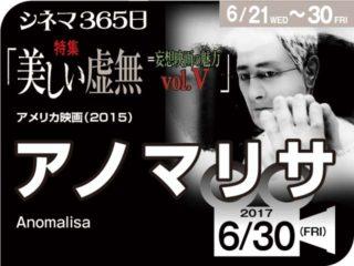 アノマリサ(2015年 日本未公開)