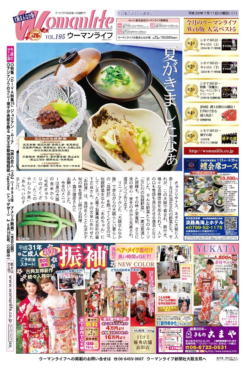 ウーマンライフ大阪まんなか版 2017年07月11日号