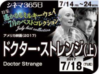 ドクター・ストレンジ(上)(2017年 ファンタジー映画)