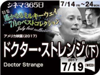 ドクター・ストレンジ(下)(2017年 ファンタジー映画)