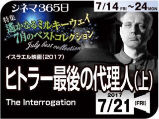 ヒトラー最後の代理人(上)(2017年 事実に基づく映画)