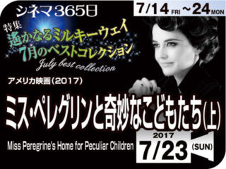 ミス・ペレグリンと奇妙なこどもたち(上)(2017年 ファンタジー映画)