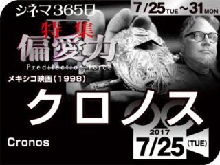 クロノス(1998年 ファンタジー映画)