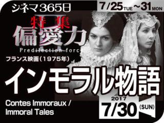 インモラル物語(1975年 オムニバス映画)