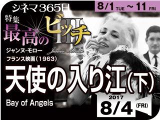 天使の入江(下)(2017年 恋愛映画)