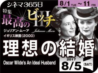 理想の結婚(2000年 コメディ映画)