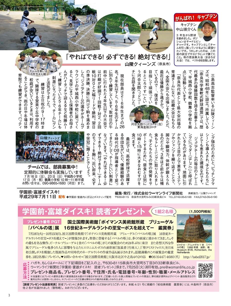 学園前・富雄ダイスキ!2017年07月11日号