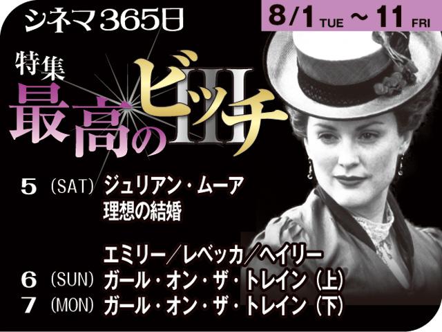 05-07_最高のビッチ3-2-2