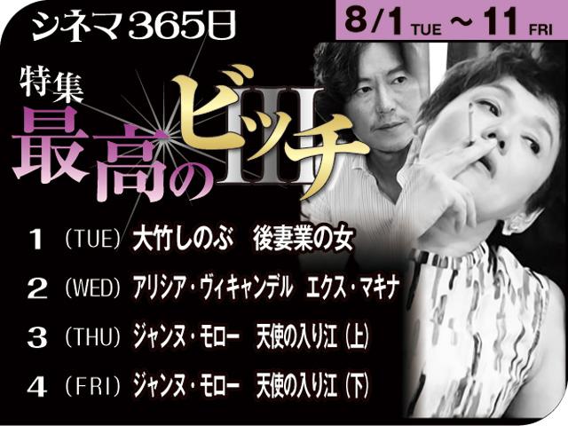 01-04_最高のビッチ3-1
