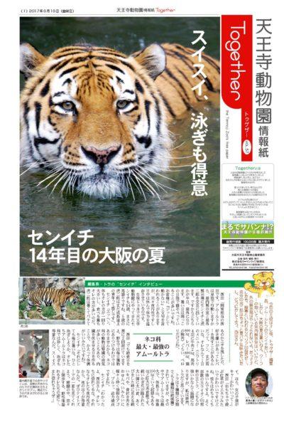 天王寺動物園情報誌 Togerher(トゥゲザー) 2017年08月18日号