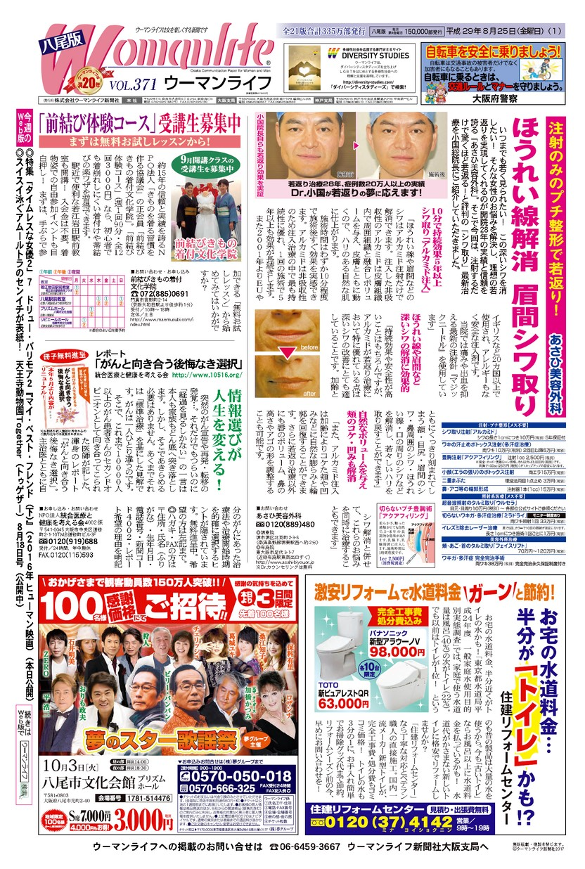 ウーマンライフ大阪八尾版 2017年08月25日号