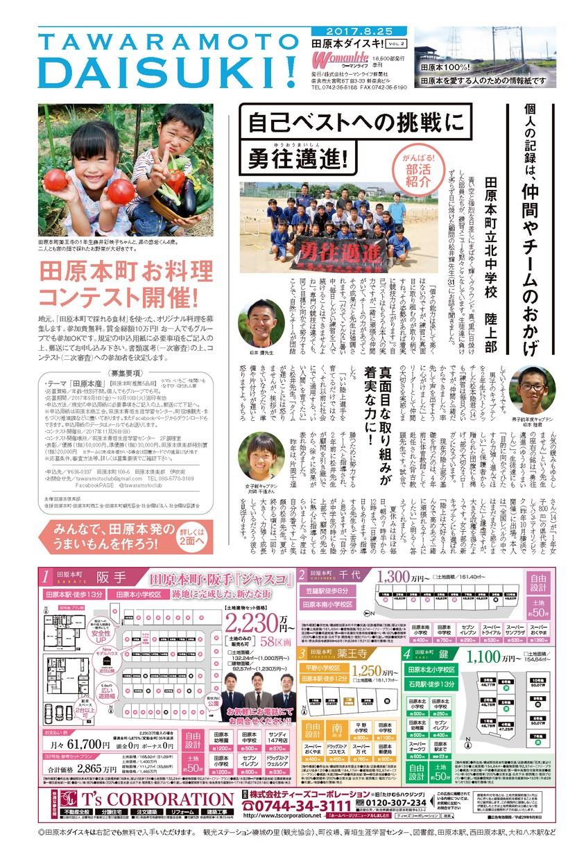 田原本ダイスキ!2017年08月25日号