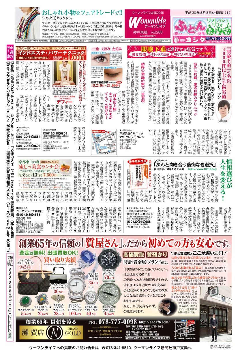 ウーマンライフ神戸東版 2017年08月03日号